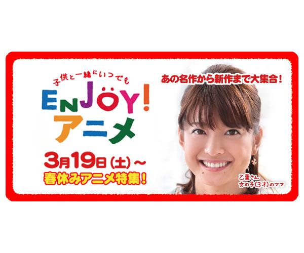 enjoyanime01
